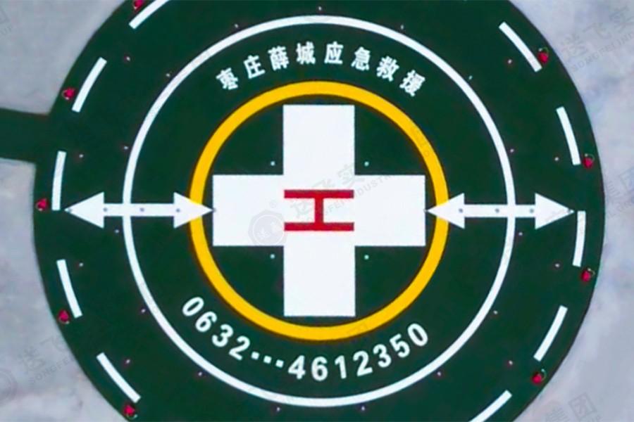 山东枣庄▪枣庄矿业集团总医院 救援直升机停机坪